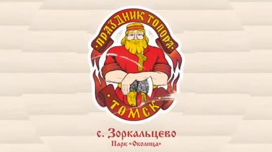 axedaytomsk